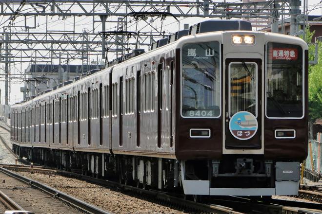 【阪急】堺筋線から嵐山へ直通特急「ほづ」号運転