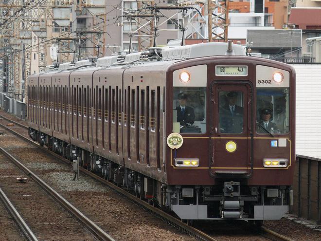 【近鉄】5800系ヒストリートレイン運転