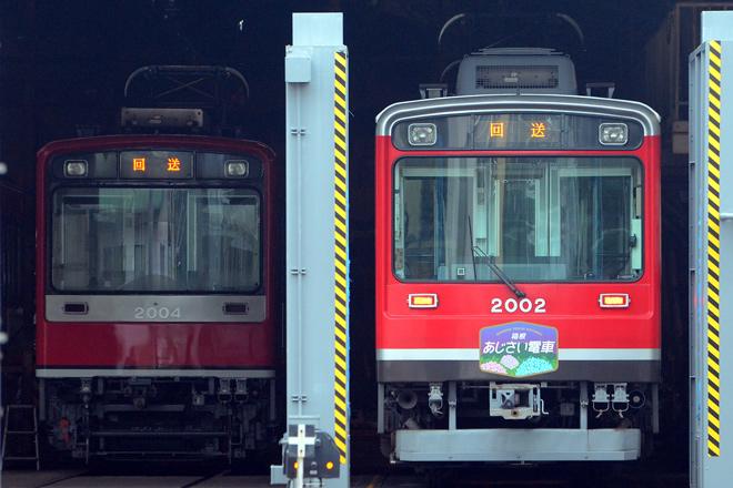 【箱根】2000形S2編成新塗装化