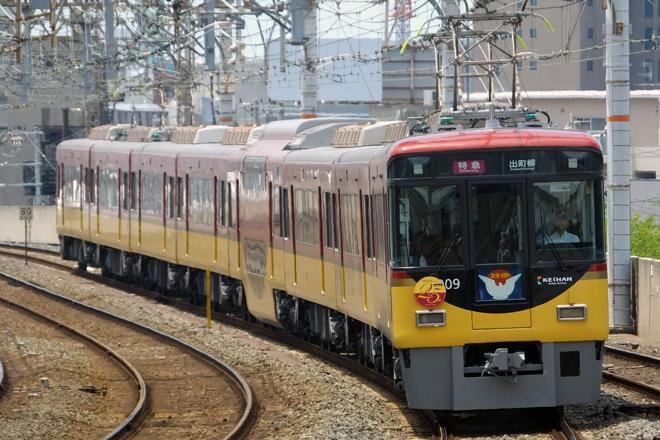 【京阪】2200系、7000系、8000系記念HM掲出