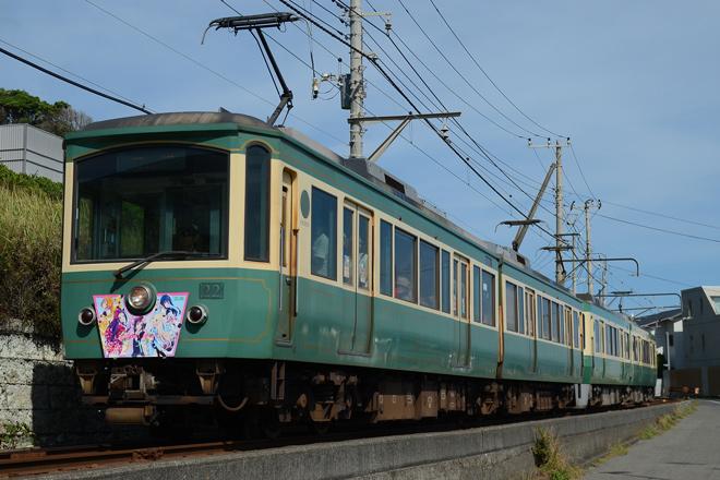 【江ノ電】20形22F ハナヤマタ電車