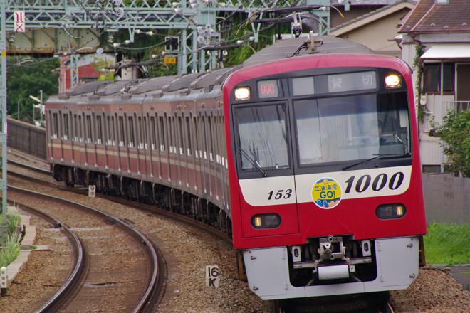 【京急】新1000形1153編成を使用した貸切電車運転