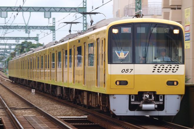 【京急】しあわせの黄色い電車で行くThe鉄コン!in横須賀