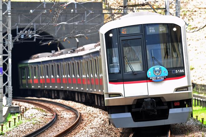 【東急】5080系5186編成使用団体臨時列車運転