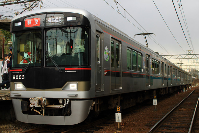 【神鉄】個人主催による貸切臨時列車運転