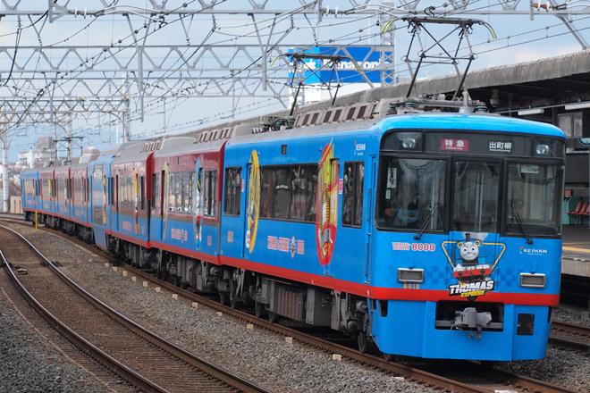 【京阪】8000系きかんしゃトーマス号運転開始