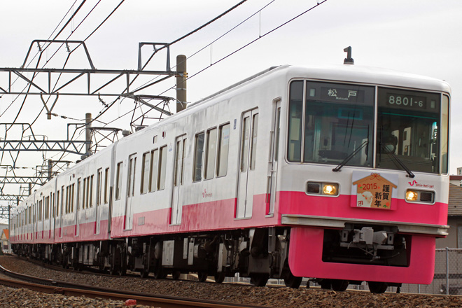 【新京成】8801Fに干支HM掲出