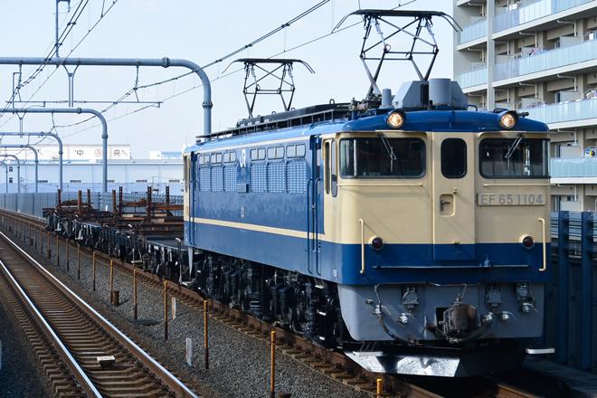 【JR東】EF65-1104牽引 高崎操工臨返空運転