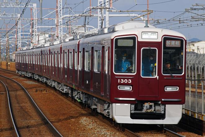 【阪急】1300系1303F試運転