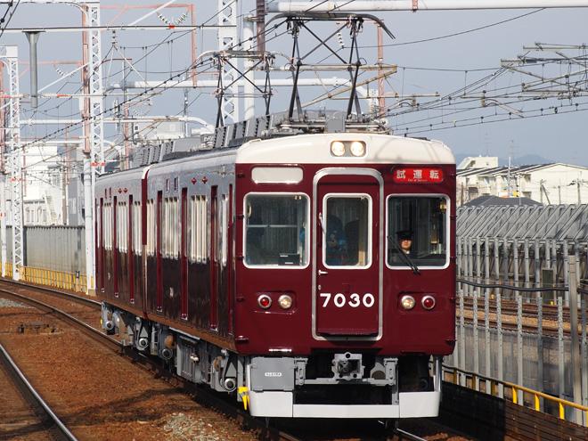 【阪急】7000系7030F試運転