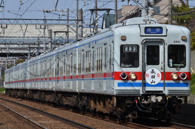 【京成】3300形8両使用の臨時特急「成田山」号運転
