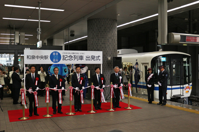 【泉北】和泉中央駅開業20周年記念列車出発式