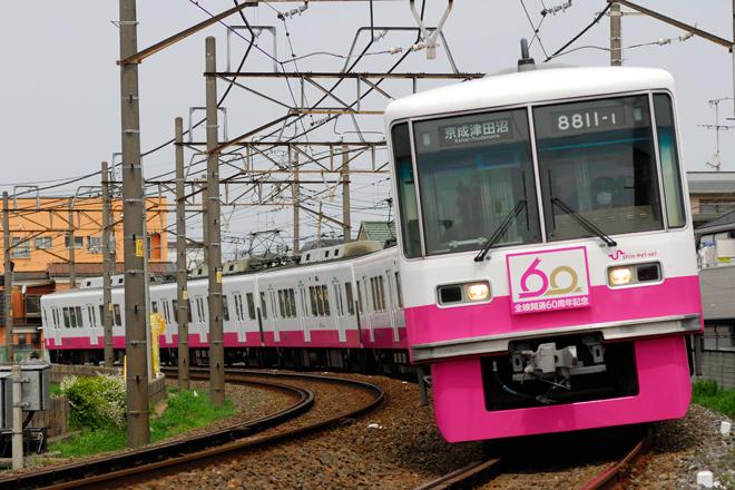 【新京成】全線開通60周年記念HM電車運行開始