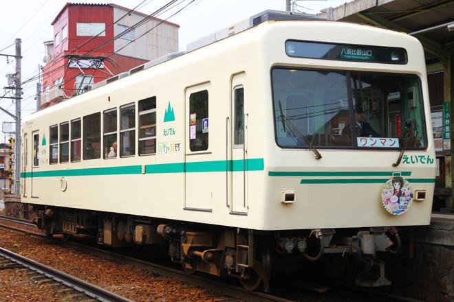 【叡山】「きんいろモザイク」ラッピング車両運行