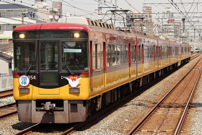 【京阪】8000系による団臨「良縁列車」を運転