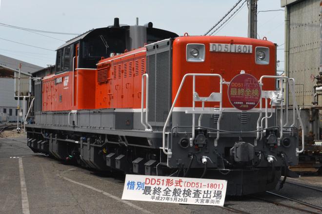 【JR東】鉄道のまち大宮 鉄道ふれあいフェア 2015開催