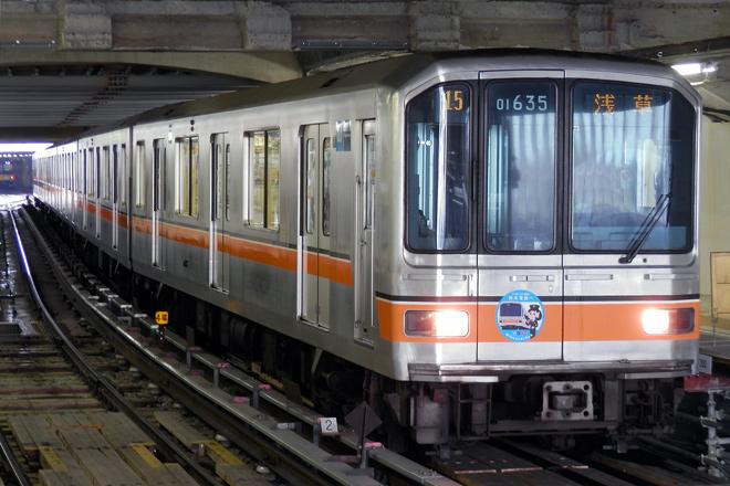 【メトロ】01系車両譲渡記念列車