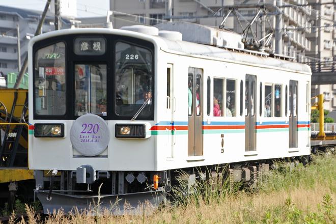 【近江】220形営業運転終了