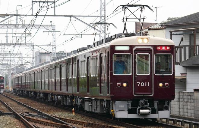 【阪急】7000系7011F 出場試運転