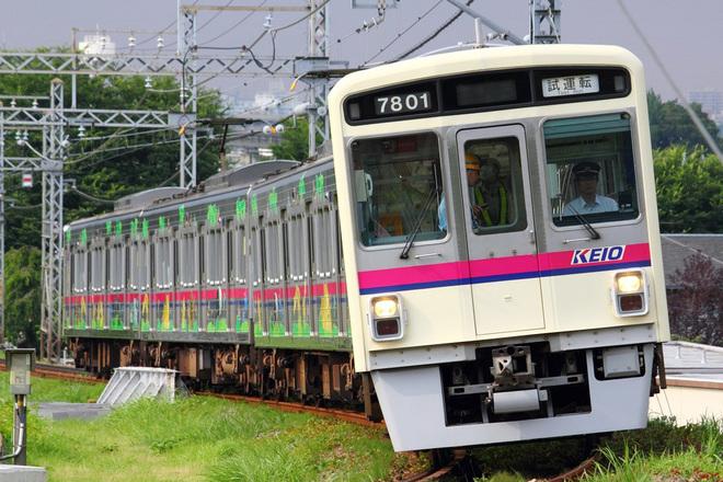 【京王】7000系7801F動物園線試運転