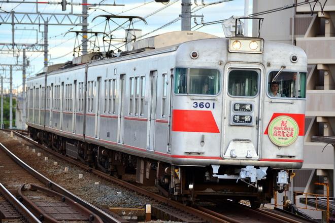 【山陽】西新町駅付近高架化記念HM車運行