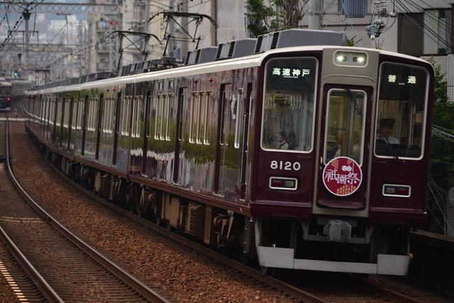 【阪急】祇園祭 天神祭(2015年) HMを掲出