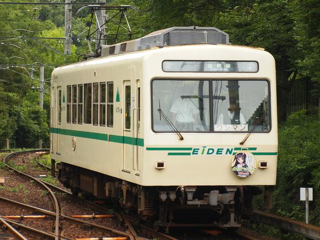 【叡電】わかばガールHM付き列車運行開始