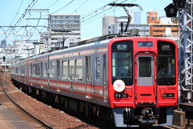 【南海】ダイヤ乱れの影響で2300系が橋本以北で営業運転