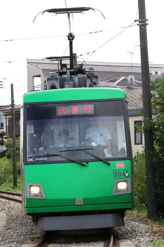 【東急】世田谷線 300系304F試運転