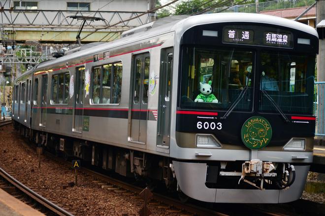 【神鉄】「星に願いを☆星空列車」運転