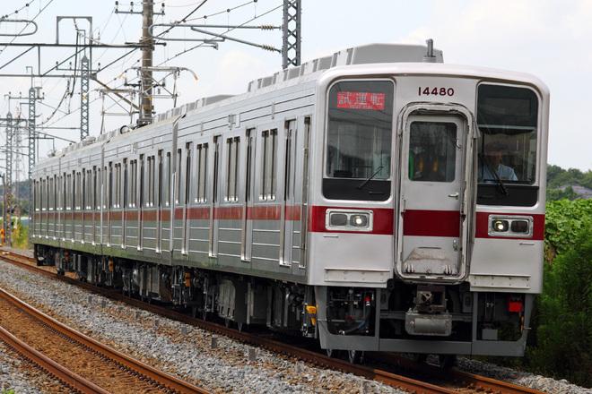 【東武】10080系11480F 栗車管出場試運転