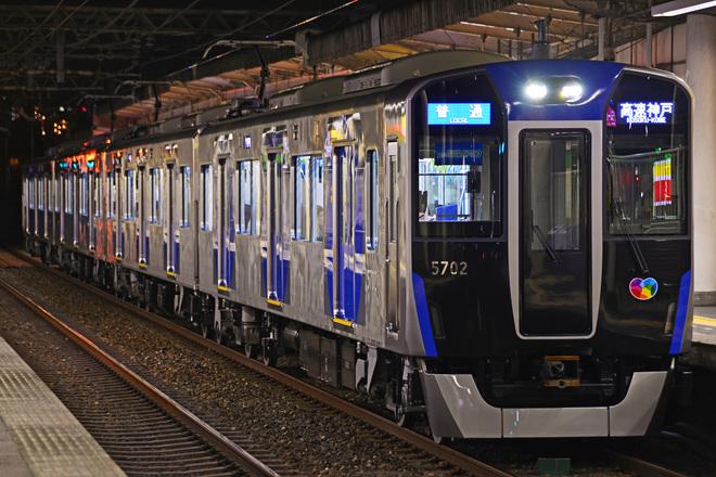 【阪神】5700系営業運転開始