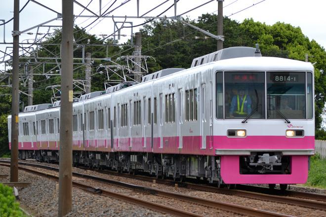 【新京成】8800形8814F出場試運転