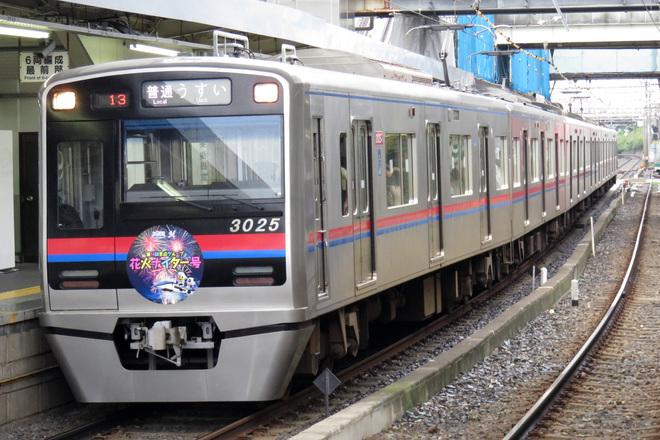 【京成】京成グループ花火ナイター号が運転
