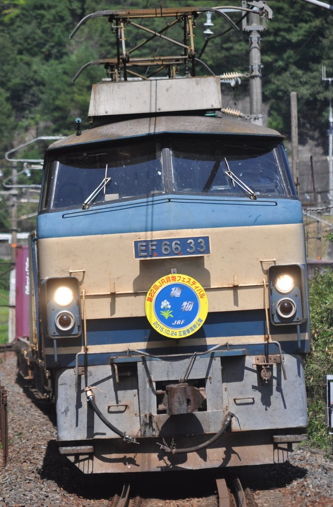 【JR貨】EF66-33に第22回貨物フェスティバルHM