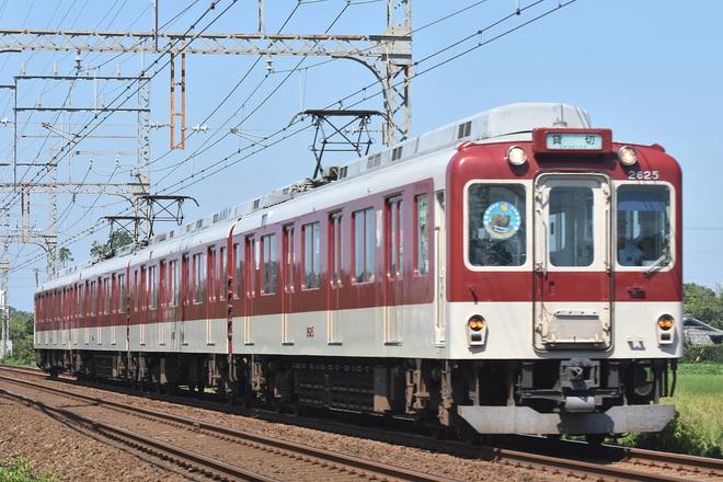 【近鉄】カピバラトレイン 運転