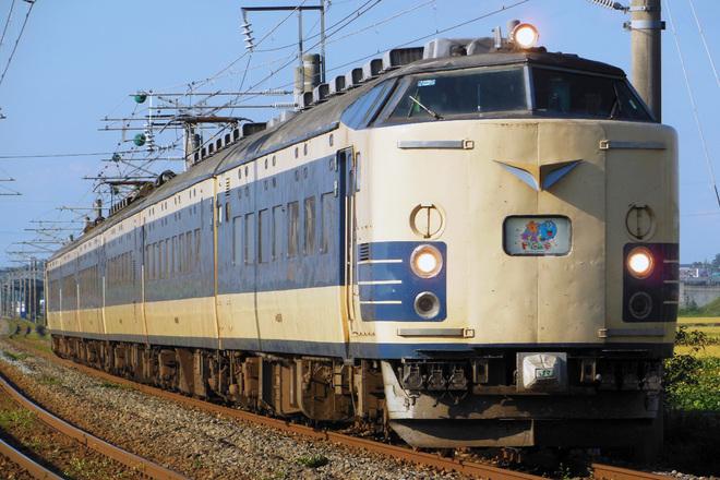 【JR東】583系 わくわくドリーム号運転(2015/09)