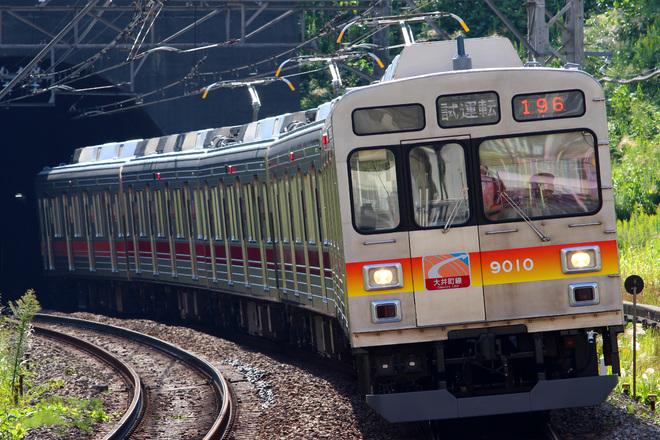 【東急】9000系9010F 出場試運転