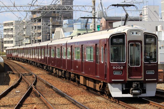 【阪急】9000系9008F 神戸線運用へ復帰