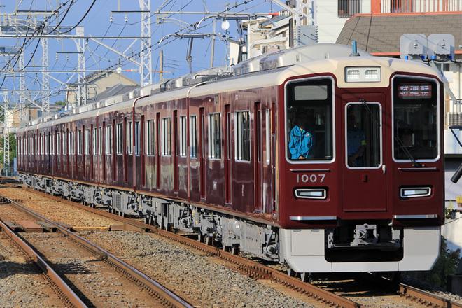 【阪急】1000系1007F 本線試運転