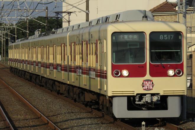 【新京成】8000形8518F 「ジェッツトレイン」 運行中