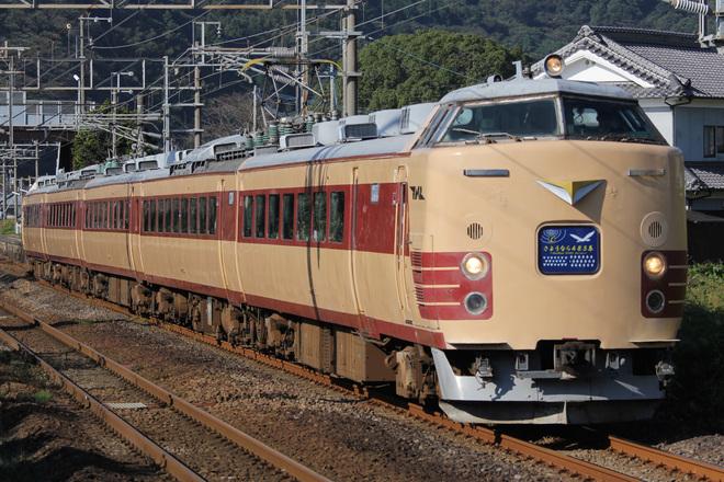 【JR九】さよなら九州国鉄色485系ツアー