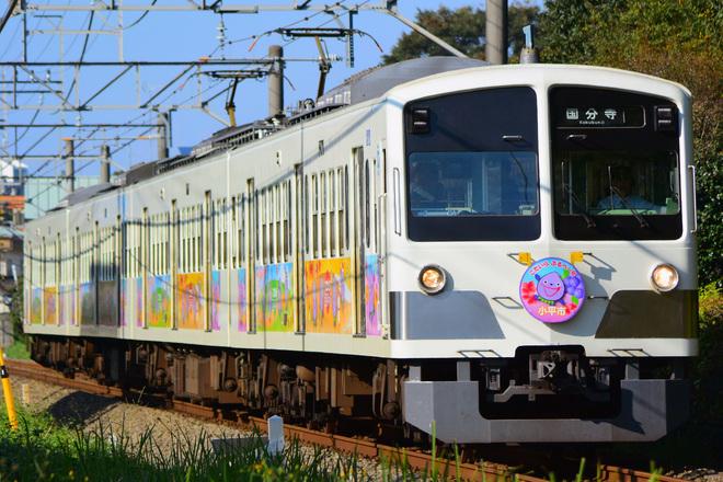 【西武】多摩湖線で「ぶるべー号」運転開始
