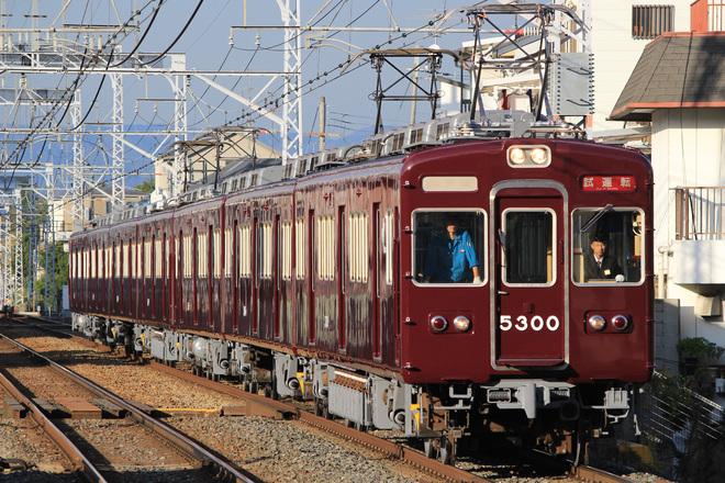 【阪急】5300系5300F出場試運転実施