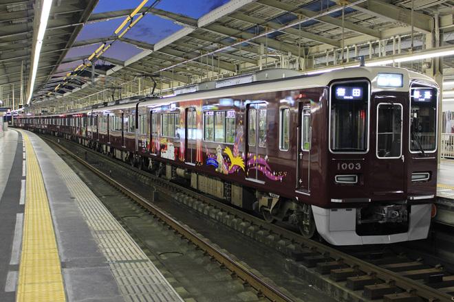 【阪急】宝塚線沿線の魅力を伝えるラッピング列車運行開始