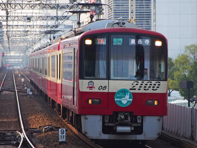 2nd-train Topics 【京急】「モーニング・ウィング」号運転開始