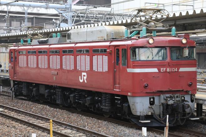 【JR東】EF81-134返却単機回送実施