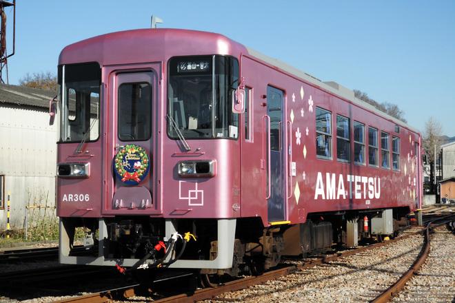 【甘鉄】「クリスマス列車」運行