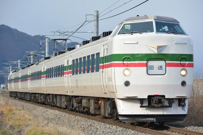 【JR東】189系M52編成白馬臨