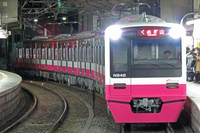 【新京成】 N800形 N848編成 営業運転開始
